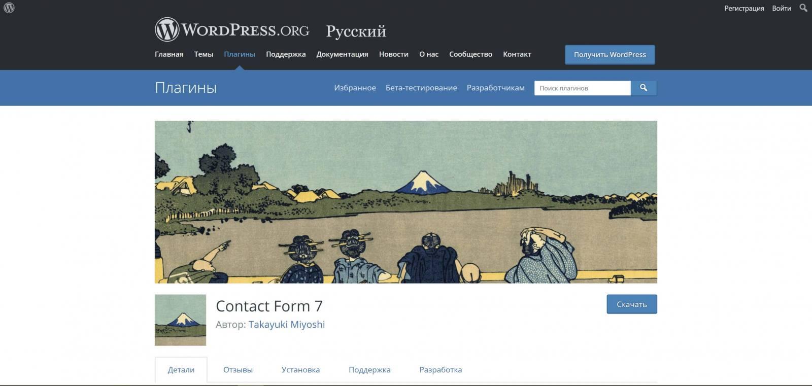 contact-form7-blog