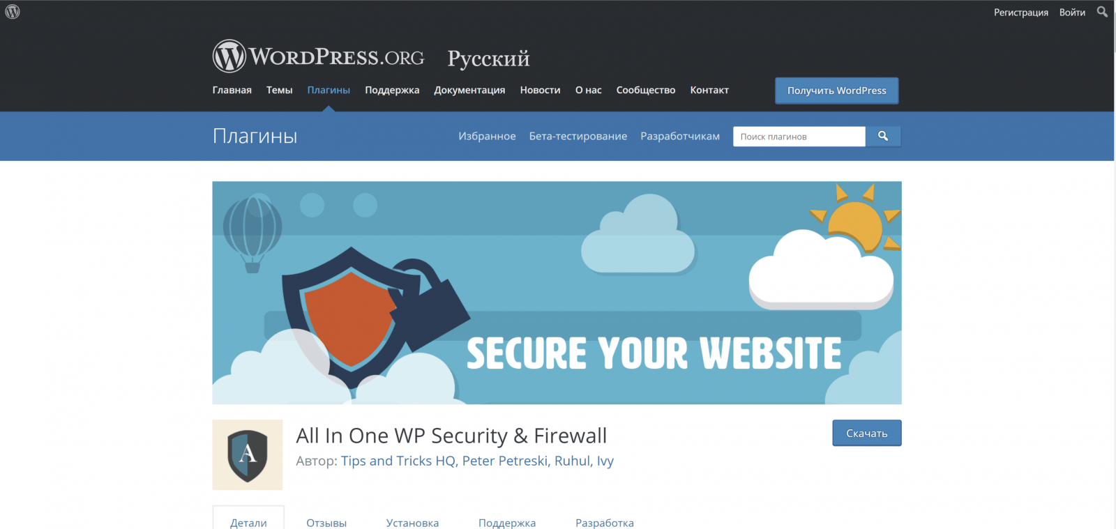 all in one wpsecurity and firewall