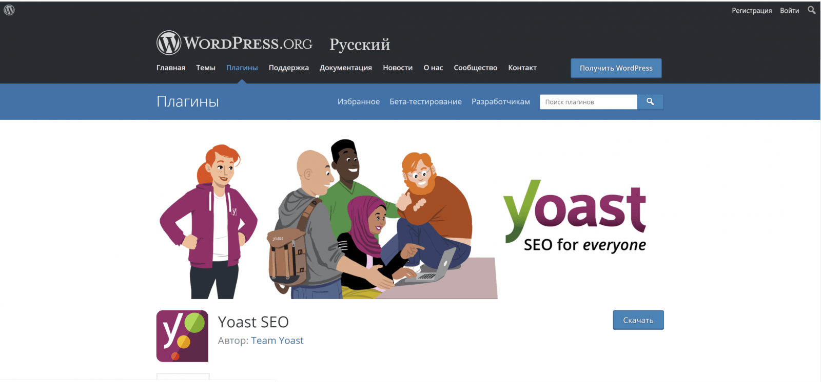 yoast -blog